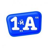 1-й А